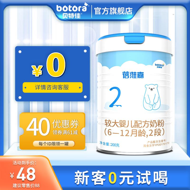 贝特佳旗舰店婴幼儿配方牛奶粉2段200g新品试用装新生的儿便携装