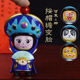变脸娃娃川剧玩偶四川脸谱创意玩具中国特色礼品送老外纪念品礼物