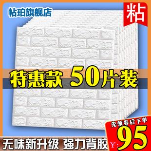 泡沫磚防撞牆紙自粘3d立體牆貼背景牆面裝飾壁紙防水防潮防黴貼紙