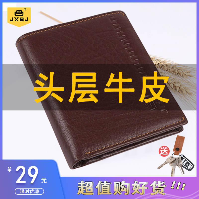 Leather Wallet mens short vertical top leather genuine multifunctional zipper wallet fashion ultra thin drivers license Wallet