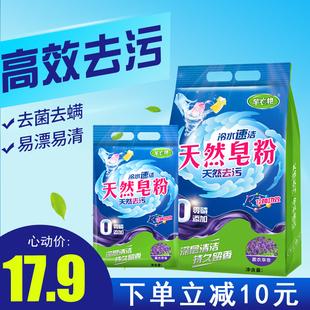 芊衣艳天然5斤促销家庭实惠装皂粉