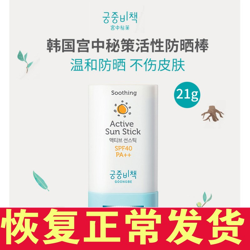 Gongzhong secret policy / gongbe sunscreen for children active sunscreen stick baby fresh and not greasy