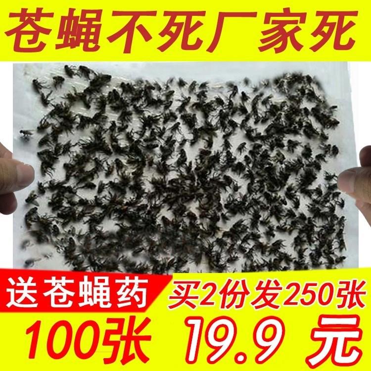 Ловушки для насекомых / Мухобойка Артикул 599354383398