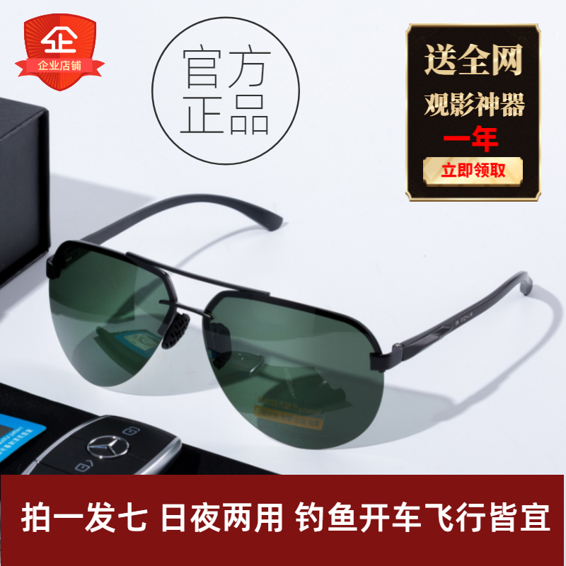 Sunglasses, male, frameless, 2020 new type of sunglasses for pilots with polarized light, day and night toads