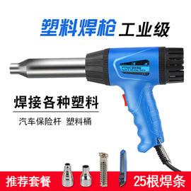 水箱分体尚五金塑料焊枪保险杠定型热吹烘热熔补加热电烤枪塑焊机