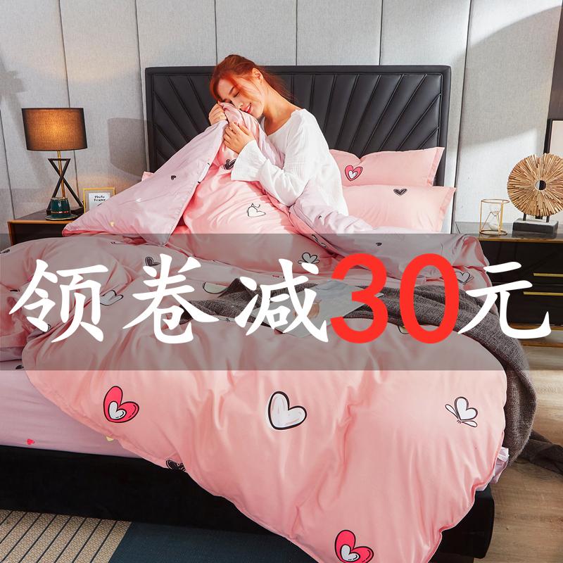 床上床单被套四件套网红款少女心公主风宿舍学生三件套床品套件夏