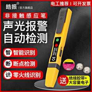 多功能家用线路检测断点高精度电笔