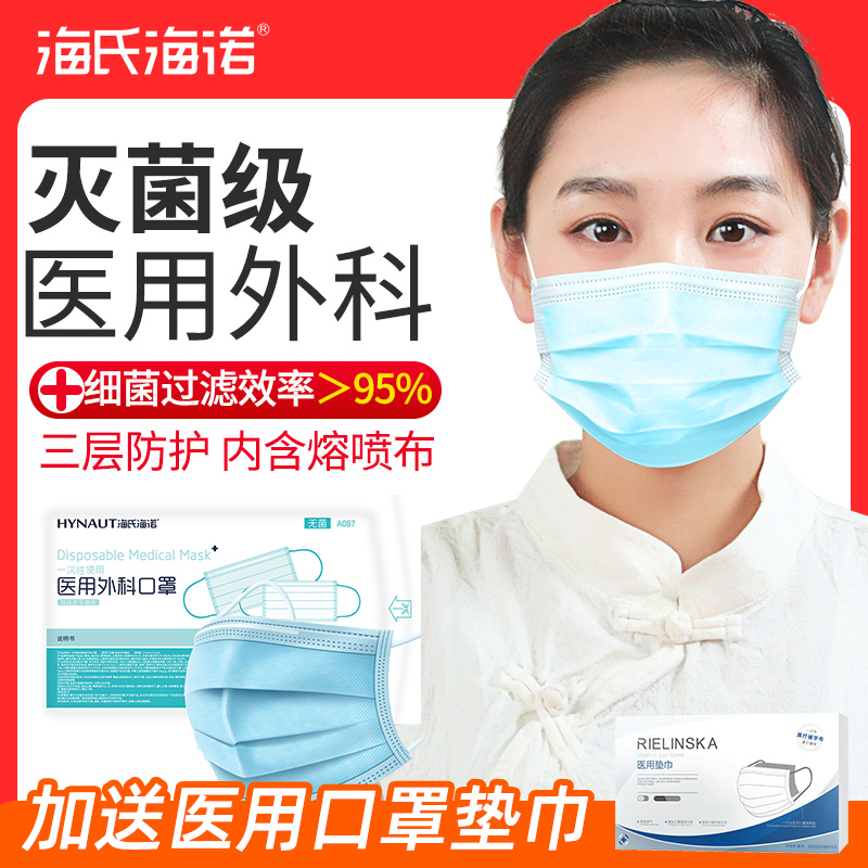 Heino disposable medical surgical mask three-layer sterile ear hanging adult protective dust-proof Kou mask ZY