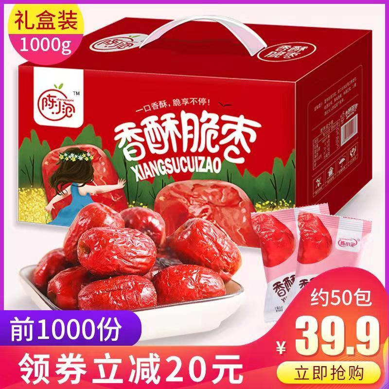 陈小泡香酥脆枣1000g独立小包装空心无核酥脆新疆特产零食礼盒装(非品牌)