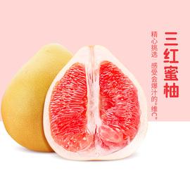 【百果园店百亿补贴】福建平和三红蜜柚 大2个新鲜水果红肉蜜柚子图片