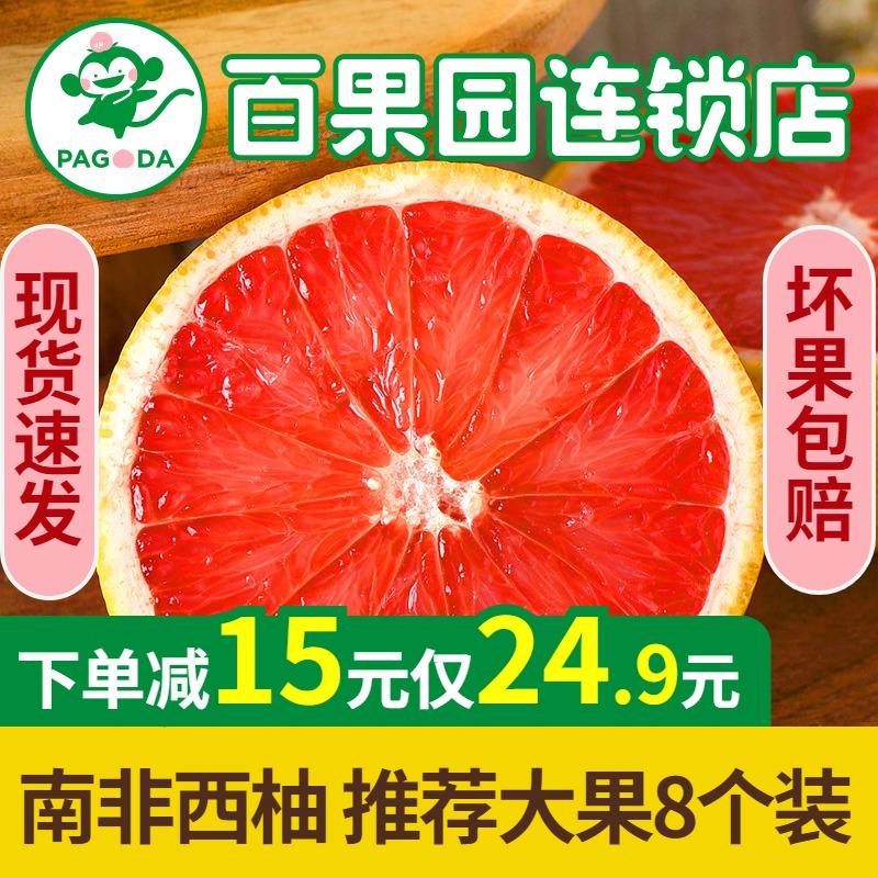 百果园店进口南非红心西柚鲜果大果葡萄柚新鲜包邮孕妇水果柚子
