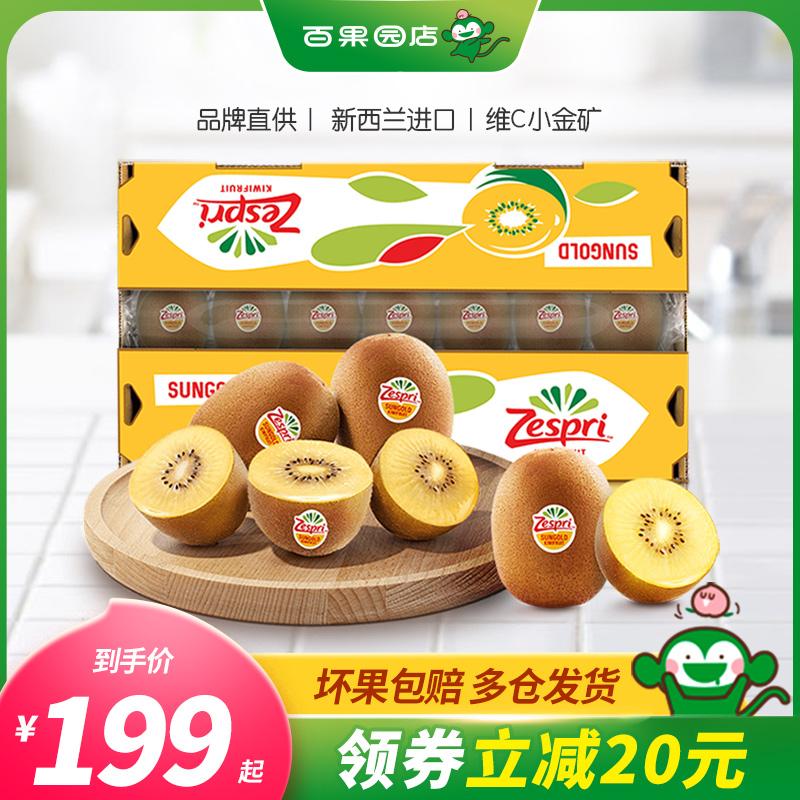 【百果园店】a级佳沛22-25#奇异果