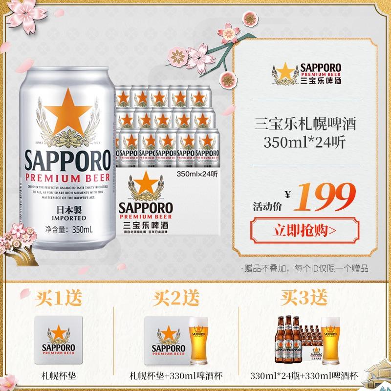 Sapporo/三宝乐啤酒 日本进口 札幌啤酒 听装350ML*24罐整箱Ⅰ