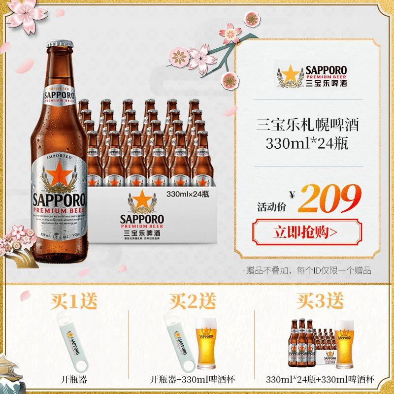 Sapporo/三宝乐啤酒 札幌啤酒 330ML*24 瓶  越南进口整箱Ⅱ