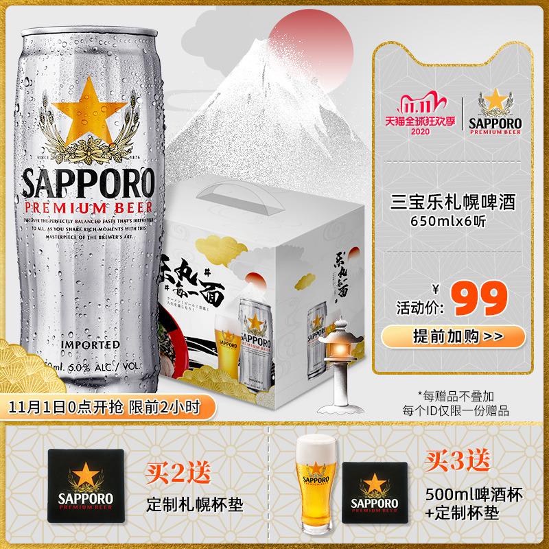 Sapporo/三宝乐啤酒进口 日本风味 札幌啤酒 听装650ML*6罐整箱Ⅲ