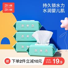 艾咪艾咪婴儿湿巾新生手口专用屁宝宝幼儿童湿纸巾80抽4包大包装
