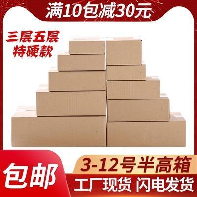 批发纸箱半高箱扁平矮长方形邮政硬包装盒纸盒大小号快递打包纸箱
