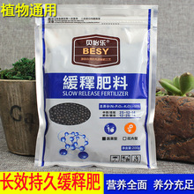 Flower fertilizer, fertilizer, compound fertilizer, potted vegetable, general slow-release fertilizer, indoor flower, new quick acting nutrient fertilizer