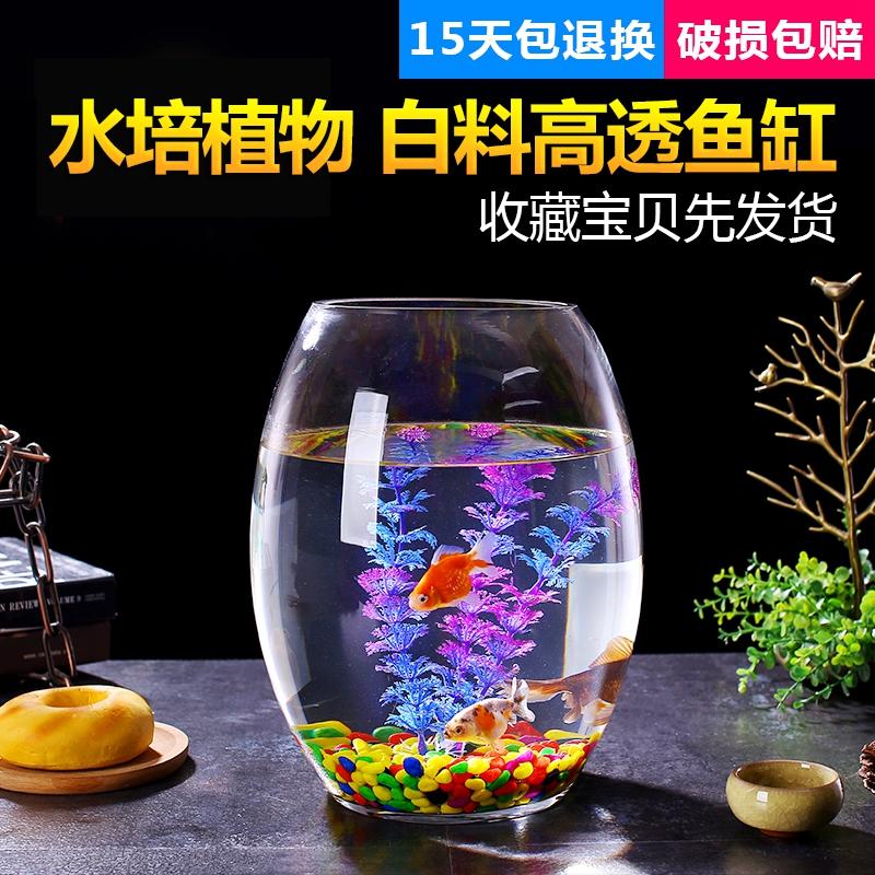 圆柱鱼鱼缸玻璃小加厚形水培小型办公桌创意缸圆形个性桌面迷你,可领取2元天猫优惠券