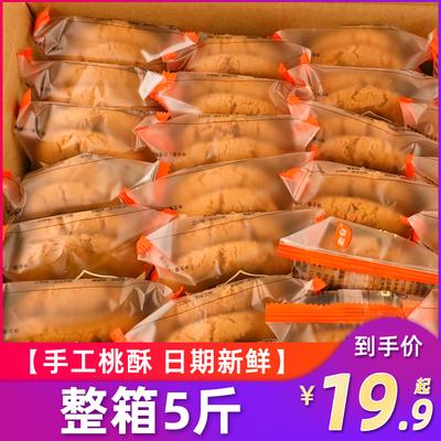 桃酥餅干整箱4斤網紅早餐酥餅小吃散裝休閑老式傳統手工糕點批發
