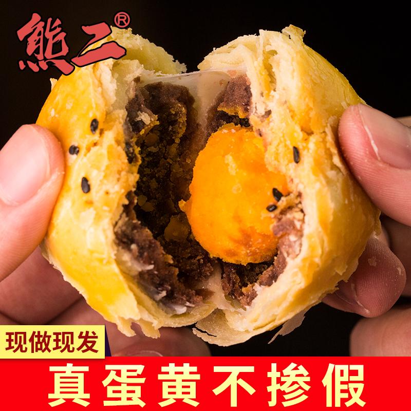 奥昆熊二咸鸭蛋蛋黄酥雪媚娘点心月饼好吃的网红零食小吃礼盒食品