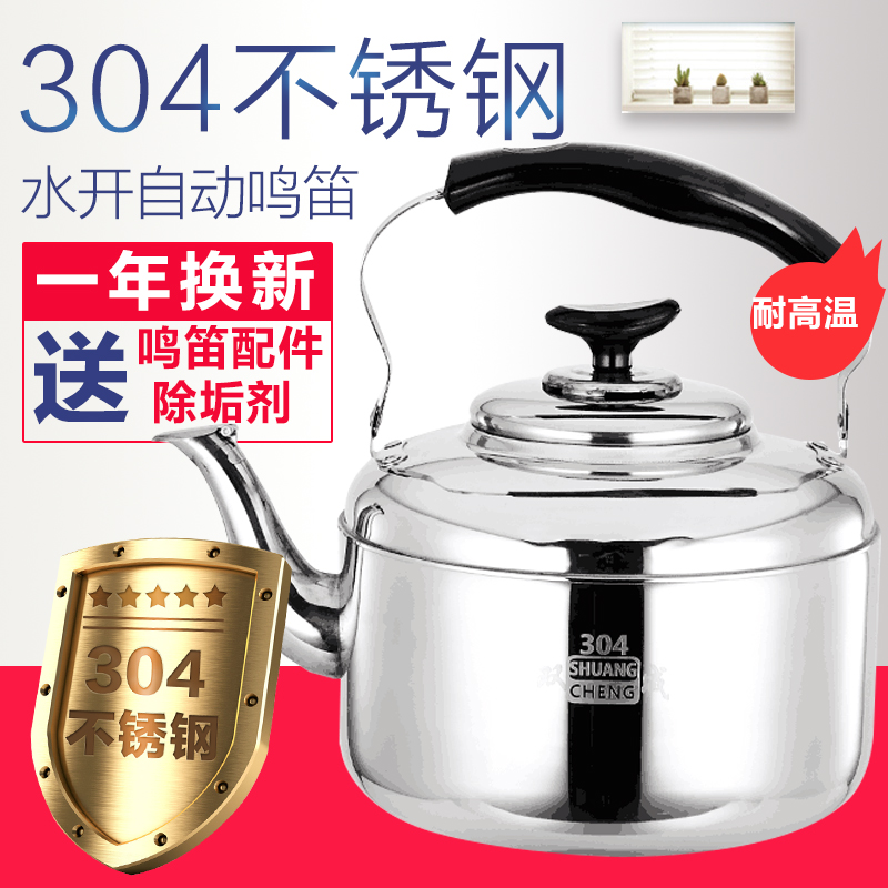 Stainless steel thickened kettle burning kettle gas large capacity whistle natural gas induction cooker gas 3l4l5l package