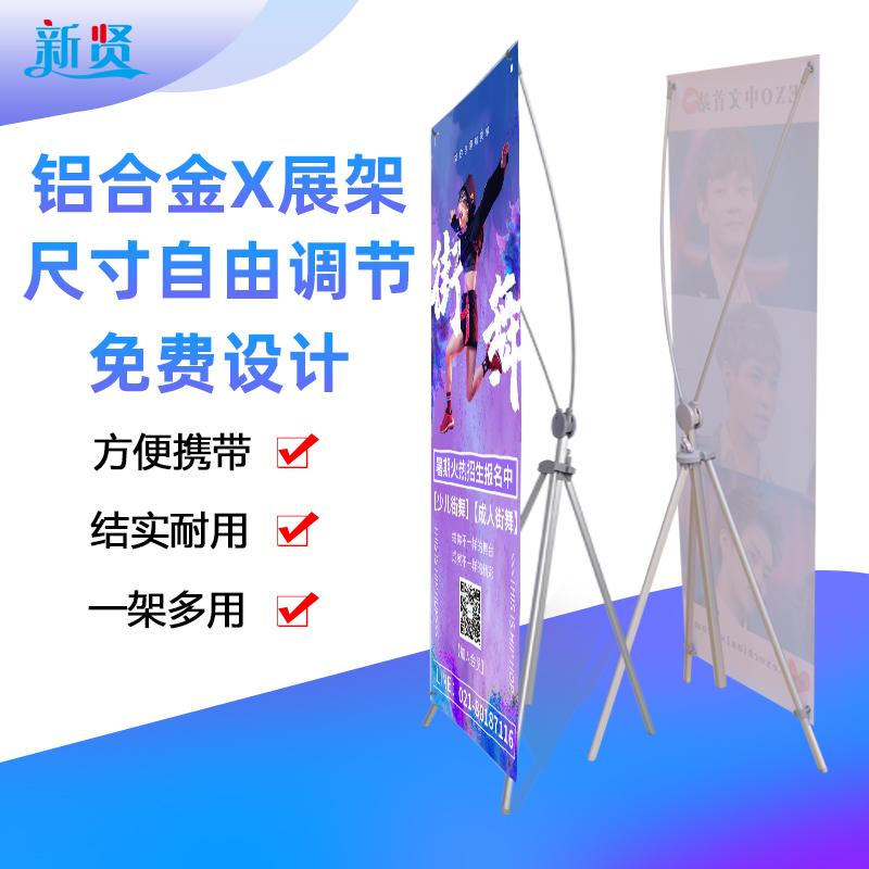 x展架 易拉宝海报制作门型80x180展示架宣传婚庆60 160广告牌定制