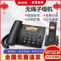 步步高无绳电话机办公家用子母机商用固定电话远距离无线座机固话