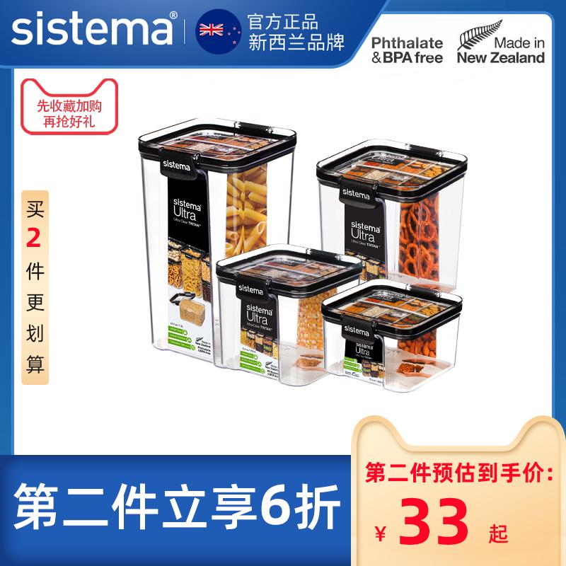 sistema密封盒进口食品级塑料透明储物罐冰箱厨房杂粮收纳保鲜盒