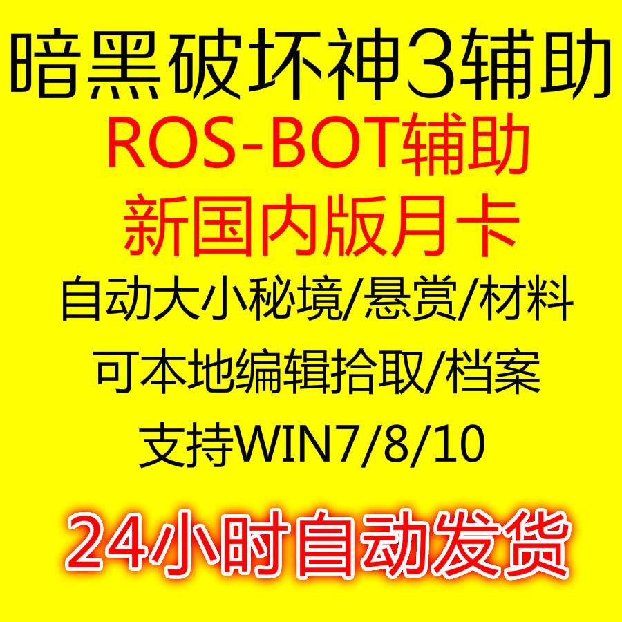 暗黑破坏神3辅助/三挂机兄弟ROSBOT可自定义汉化版ros-bot月卡