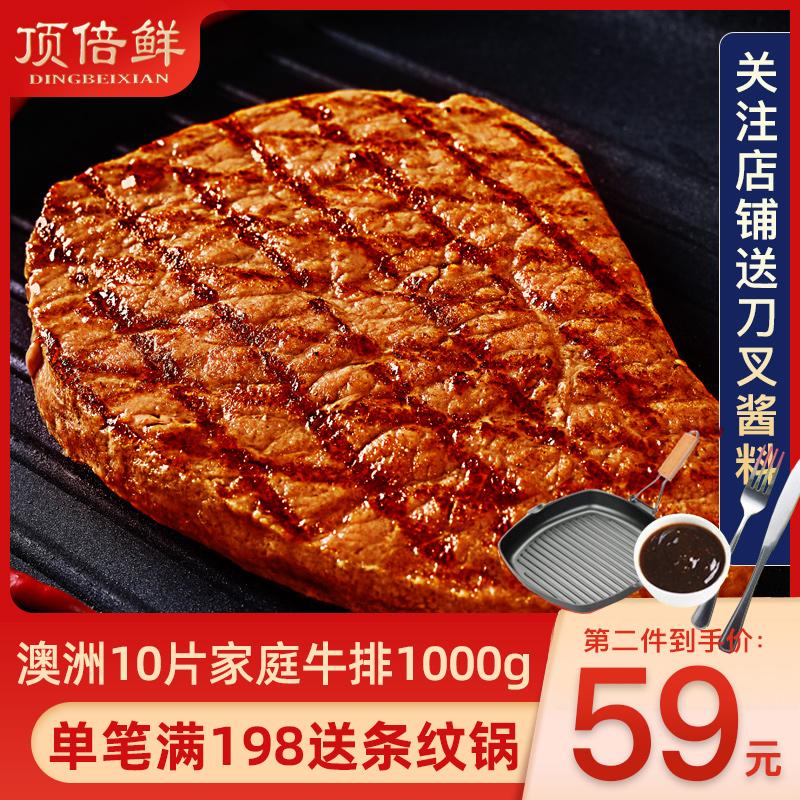 顶倍鲜菲力牛排黑椒套餐新鲜家用10片清真牛扒进口牛肉儿童黑椒20