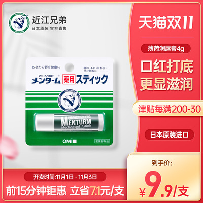 Omi Brothers Peppermint Lip Balm Female and Male Students