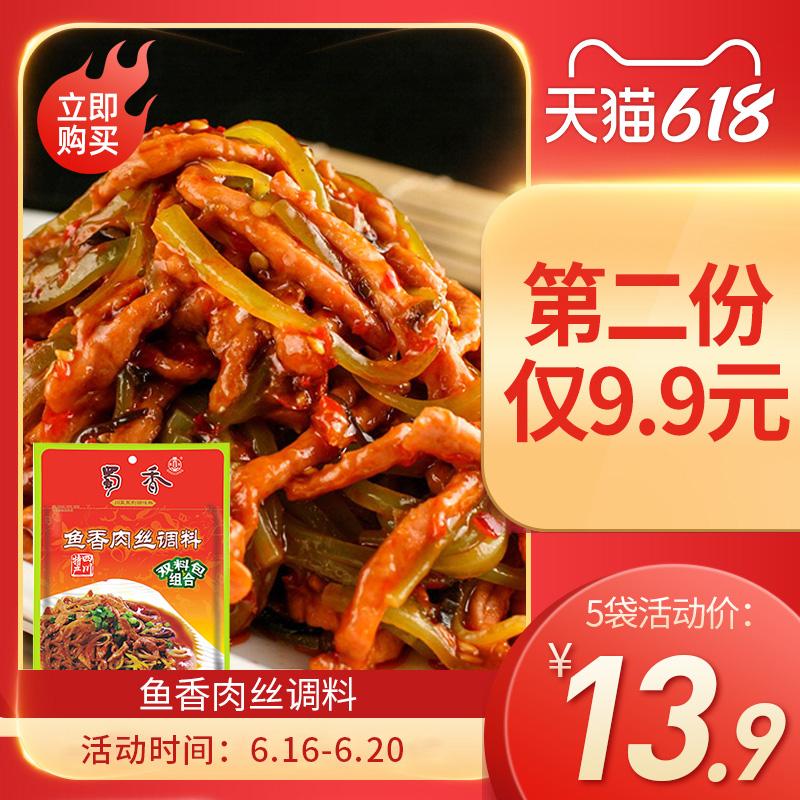 蜀香鱼香肉丝调料5袋家用鱼香肉丝调味料鱼香茄子方便调味酱料包