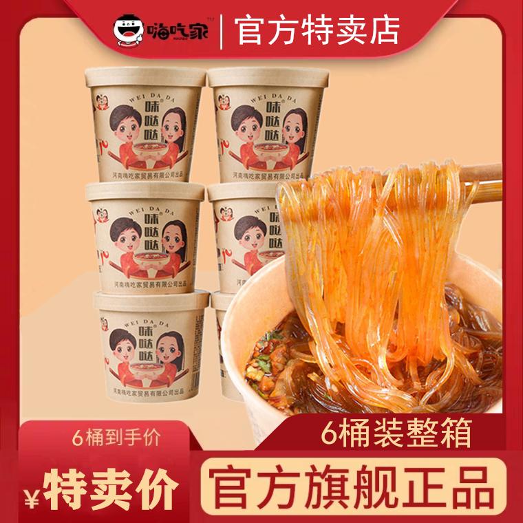 味哒哒酸辣粉 嗨吃家 正品6桶装八两金代言清真正宗重庆红薯粉条