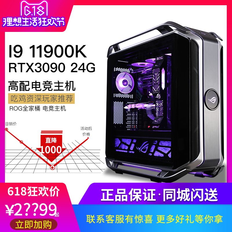 Equipped with digital water cooling computer host 17 10700k / i9 10900k / rtx3080 3090 player country full set of high configuration chicken eating Game Desktop DIY ASUS assembly machine
