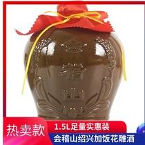 会稽山绍兴黄酒陶坛1.5L花雕酒3斤装加饭酒半干型糯米老酒包邮