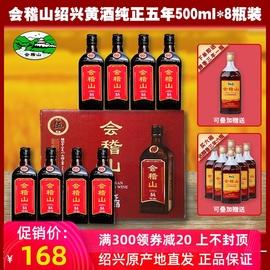 會稽山紹興黃酒純正五年花雕酒500ml*8瓶裝整箱半干型加飯酒5年陳圖片