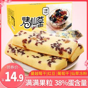 丫嘟烤仙草蛋糕整箱早餐速食食品懒人面包学生营养小面包零食糕点