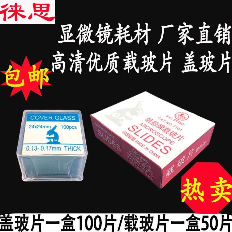 载玻片盖玻片玻璃片超薄盒装套装显微镜专用耗材实验配件免邮费