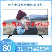28老人家用小型21 液晶电视机32寸22智能网络wifi平板17