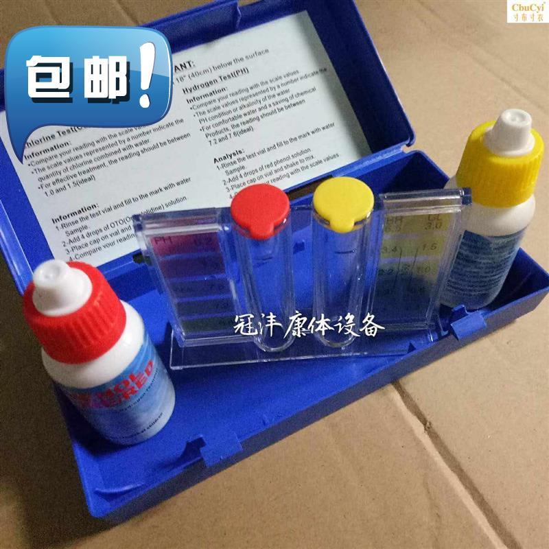 游泳池验水盒 ph0值oto余氯值检验测量 水质测试剂设备