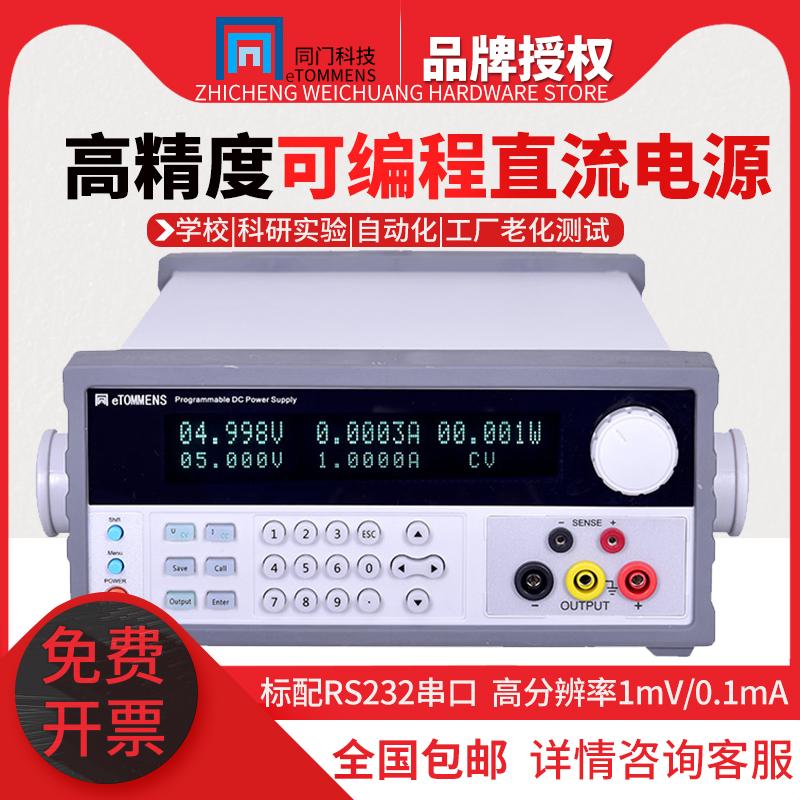 同门eTM-L305SPV高精度五位可编程可调直流稳压程控电源30V5A60V