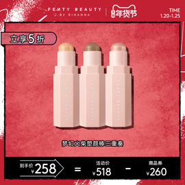 FENTY BEAUTY蕾哈娜火柴塑颜棒三重奏高光棒修容棒