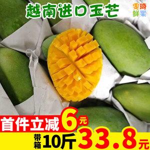 越南青芒中小果热带水果新鲜攀枝花凯特当季芒果10斤整箱应季批发