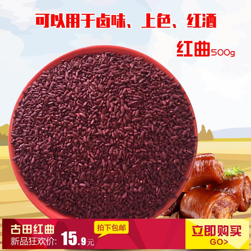 小吃配料散装红曲米500g酿糯米酒酒曲食用上色卤味料农副产品包邮