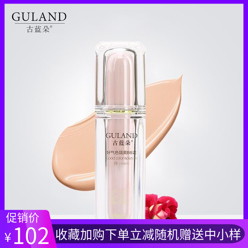 Ancient blue, good color isolation BB cream, female genuine Concealer does not take off makeup, moisturizing, moisturizing and brightening skin.