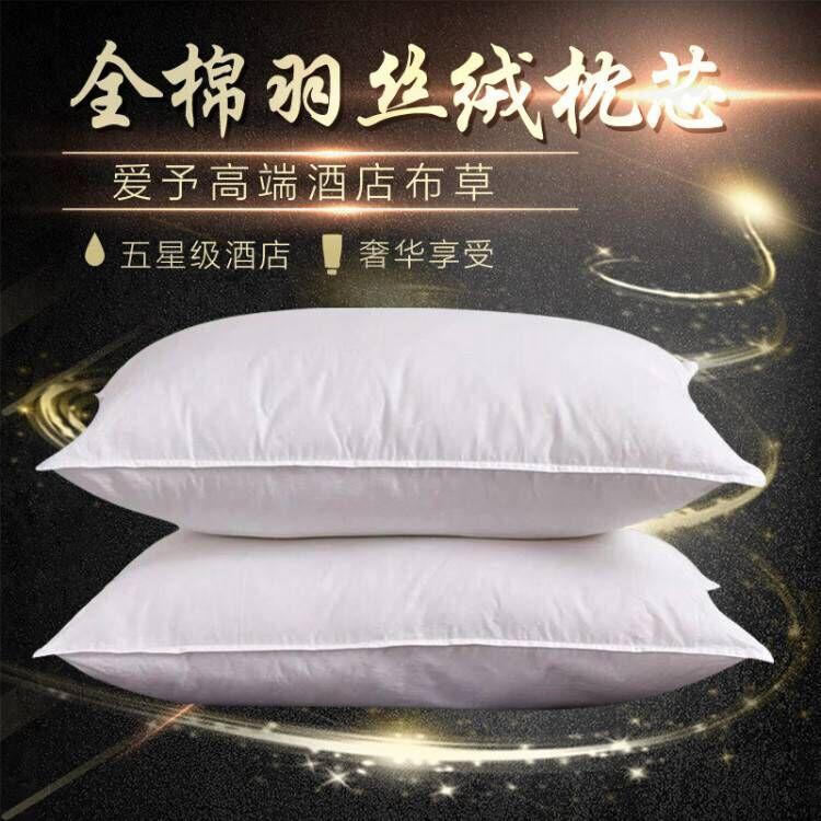 五星级宾馆酒店床上用品批发全棉荞麦枕芯舒适羽丝绒保健单人枕头