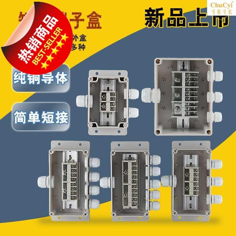 防水x接线盒带端子并联1进2出分线盒塑m料室外明装密封电源安防户