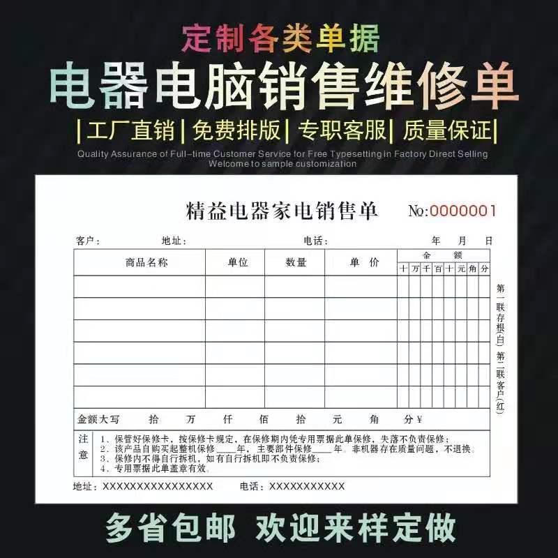 手机维修受理票据单手机售后保修销售单据通用收据单定制彩色印刷