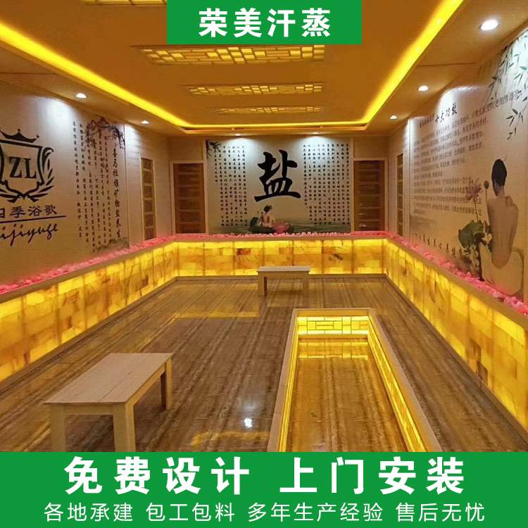 Direct installation and decoration of beauty salon sweat room special salt steaming room salt therapy room construction of nano tourmaline manufacturers